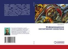 Bookcover of Информационно когнитивная семантика