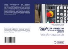 Bookcover of Разработка элементов САПР гальванических линий