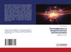 Bookcover of Теплофизика и теоретическая теплотехника