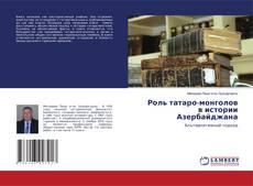 Bookcover of Роль татаро-монголов в истории Азербайджана