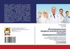 Bookcover of Инновационные медико-экологические системы природопользования