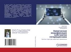 Couverture de Химическая модификация субстратов гетероциклами