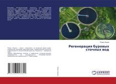 Bookcover of Регенерация буровых сточных вод