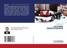 Bookcover of ОСНОВЫ МЕХАТРОНИКИ