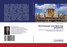 Bookcover of Интеграция как фактор развития