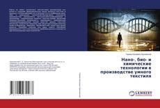 Bookcover of Нано-, био- и химические технологии в производстве умного текстиля