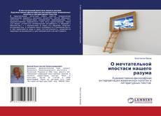 Bookcover of О мечтательной ипостаси нашего разума