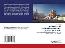 Bookcover of Организация образовательного процесса в вузе