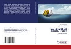 ФИНАНСОВЫЙ МЕНЕДЖМЕНТ kitap kapağı