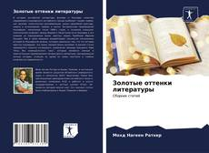 Золотые оттенки литературы kitap kapağı