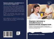 Обложка Оценка питания у онкобольных и школьников-подростков