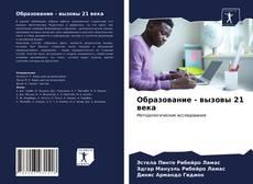 Bookcover of Образование - вызовы 21 века