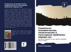 Buchcover von Социально-экономические, политические и культурные проблемы народа сан