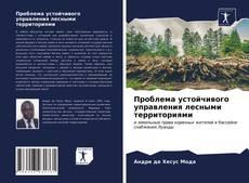 Borítókép a  Проблема устойчивого управления лесными территориями - hoz