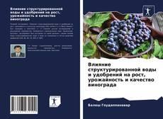 Влияние структурированной воды и удобрений на рост, урожайность и качество винограда kitap kapağı