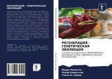 Bookcover of РЕГЕНЕРАЦИЯ - ГЕНЕТИЧЕСКАЯ ЭВОЛЮЦИЯ