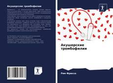 Bookcover of Акушерские тромбофилии