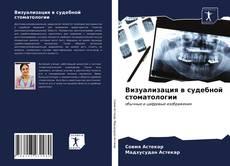 Bookcover of Визуализация в судебной стоматологии