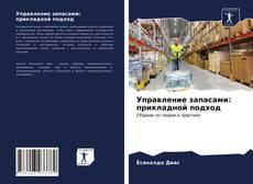 Bookcover of Управление запасами: прикладной подход