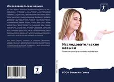 Исследовательские навыки kitap kapağı