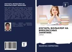 Portada del libro de ИЗУЧАТЬ ФОЛЬКЛОР НА ВНЕКЛАССНЫХ ЗАНЯТИЯХ