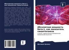 Portada del libro de Абсолютная мощность бета-1, как показатель синаптогенеза
