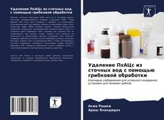 Portada del libro de Удаление ПхАЦс из сточных вод с помощью грибковой обработки