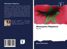 Couverture de Женщины Марокко
