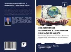 Copertina di ЭКОЛОГИЧЕСКОЕ ВОСПИТАНИЕ И ОБРАЗОВАНИЕ В НАЧАЛЬНОЙ ШКОЛЕ