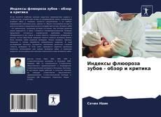 Capa do livro de Индексы флюороза зубов - обзор и критика