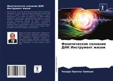 Фонетическое сознание ДНК Инструмент жизни的封面