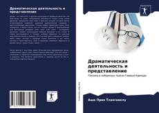 Bookcover of Драматическая деятельность и представление