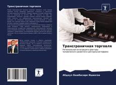 Buchcover von Трансграничная торговля