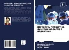 Bookcover of ПЕРЕЛОМЫ ЧЕЛЮСТНО-ЛИЦЕВОЙ ОБЛАСТИ В ПЕДИАТРИИ