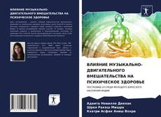 Buchcover von ВЛИЯНИЕ МУЗЫКАЛЬНО-ДВИГАТЕЛЬНОГО ВМЕШАТЕЛЬСТВА НА ПСИХИЧЕСКОЕ ЗДОРОВЬЕ