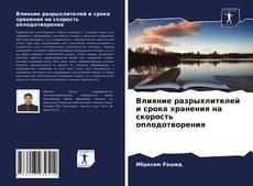 Portada del libro de Влияние разрыхлителей и срока хранения на скорость оплодотворения