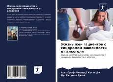 Buchcover von Жизнь жен пациентов с синдромом зависимости от алкоголя