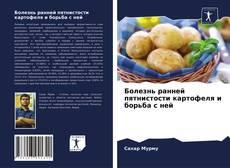Capa do livro de Болезнь ранней пятнистости картофеля и борьба с ней