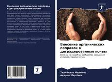 Внесение органических поправок в деградированные почвы的封面