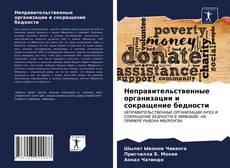 Неправительственные организации и сокращение бедности kitap kapağı