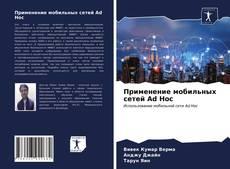Buchcover von Применение мобильных сетей Ad Hoc