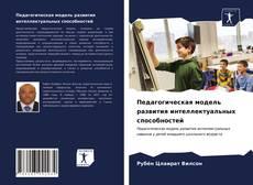 Portada del libro de Педагогическая модель развития интеллектуальных способностей
