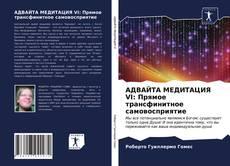 Bookcover of АДВАЙТА МЕДИТАЦИЯ VI: Прямое трансфинитное самовосприятие