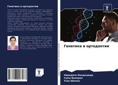 Bookcover of Генетика в ортодонтии
