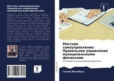 Buchcover von Местное самоуправление: Правильное управление муниципальными финансами