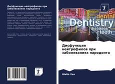 Portada del libro de Дисфункция нейтрофилов при заболеваниях пародонта