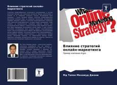 Влияние стратегий онлайн-маркетинга的封面