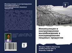 Инкапсуляция и контролируемое высвобождение в консервировании пищевых продуктов kitap kapağı