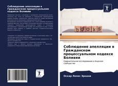 Bookcover of Соблюдение апелляции в Гражданском процессуальном кодексе Боливии