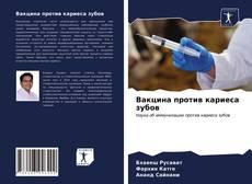 Capa do livro de Вакцина против кариеса зубов
